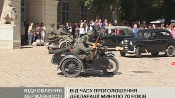 У Львові події 41-го року відсвяткували театралізованим дійством