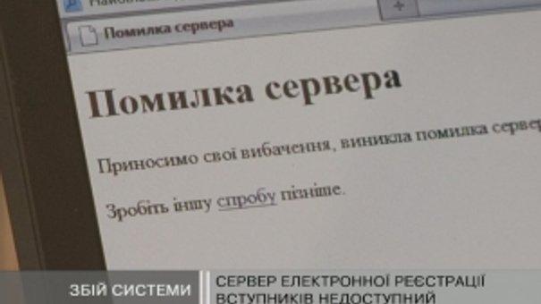 Сервер електронної реєстрації випускників недоступний