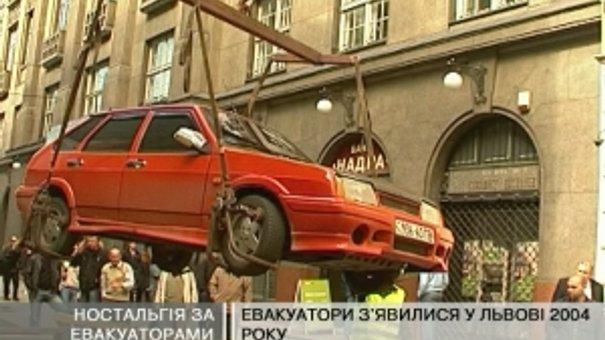 Евакуатори хочуть повернути до Львова