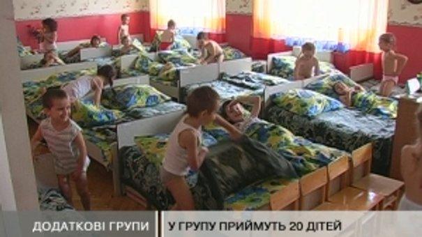 Дитячий садок на Грабовського відчинить двері