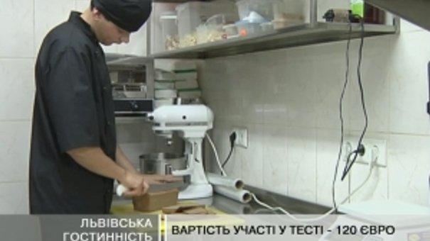 Львів хоче стати гастрономічною столицею України