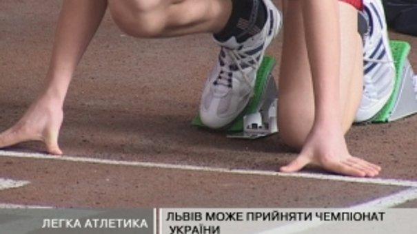 Львів вперше може прийняти чемпіонат України з легкої атлетики