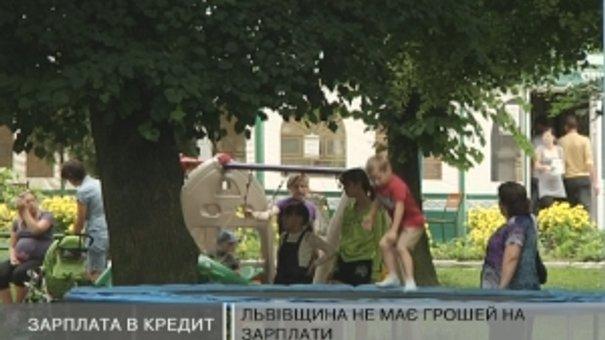 Львівщині бракує коштів на виплату заробітної плати та відпускних