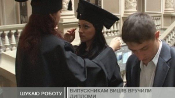 Новоспечені дипломовані спеціалісти у пошуках роботи