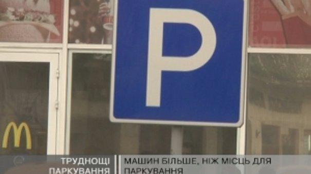 Мешканці Львова проти вимушеної конкуренції з автомобілями