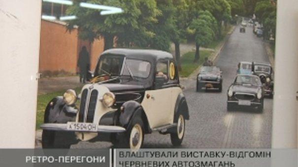 У Палаці Мистецтв відкрили виставку-відгомін перегонів ретро-автомобілів