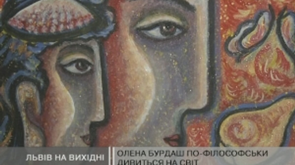 Мікс наївного та професійного мистецтва від Олени Бурдаш