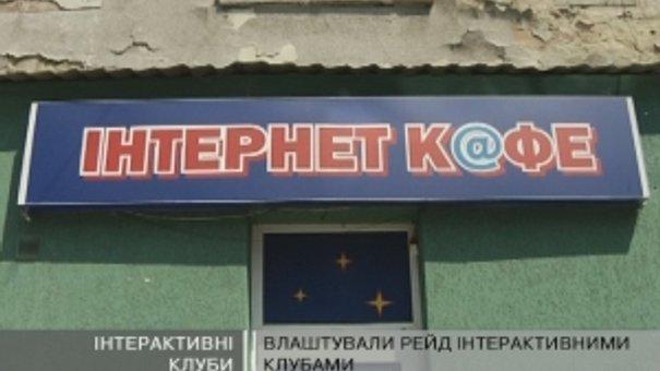 Власники інтерактивних клубів ховаються від посадовців та податкової міліції