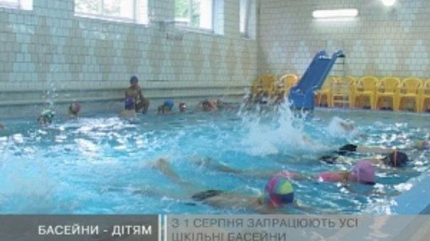 З 1 серпня запрацюють усі шкільні басейни