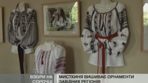 Тетяна Чев'юк презентувала вишивку за п'ятнадцять років