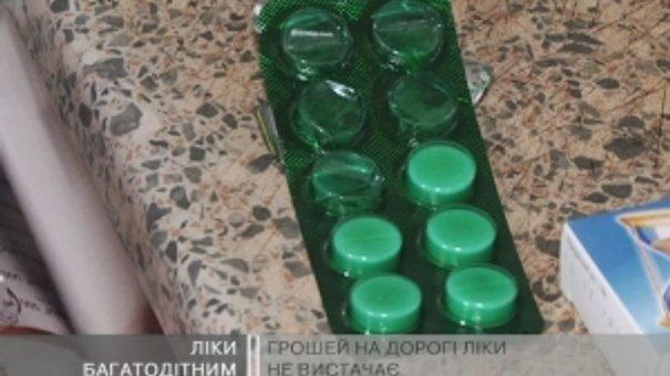 Аптека подарувала ліки багатодітним родинам