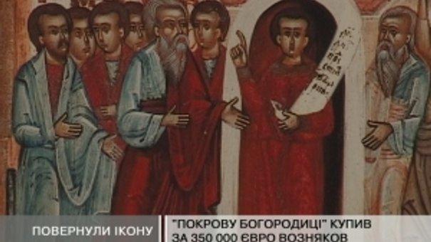 До національного музею повернуть ікону, датовану XVI століттям
