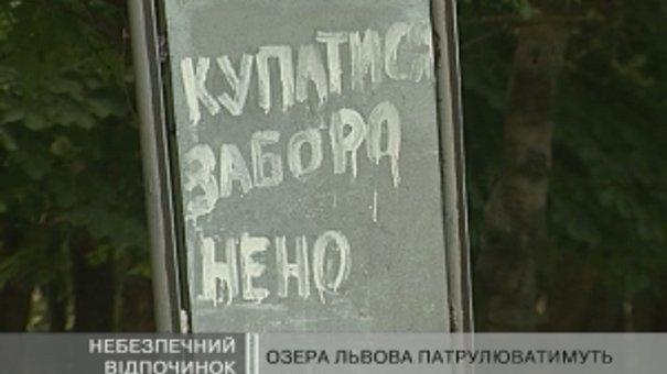 На озерах Львова не можна купатися