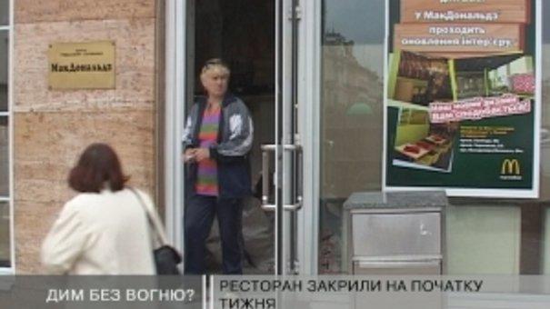 Найбільший ресторан швидкого харчування закрили у центрі місті