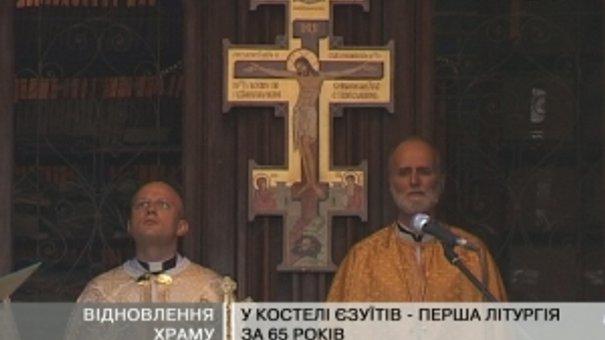 У костелі Єзуїтів - перша літургія за 65 років