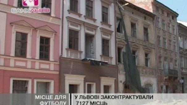У Львові законтрактували 7127 місць до Євро-2012