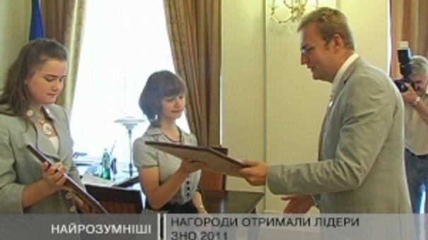 Нагороди отримали лідери ЗНО-2011
