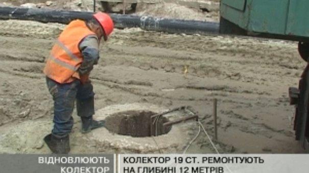 На вулиці Городоцькій ремонтують колектор ХІХ століття