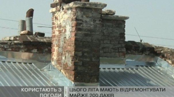 Цього літа мають відремонтувати майже 200 дахів