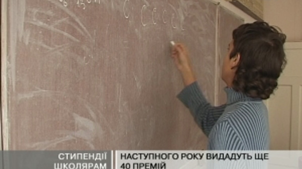 Найкращі учні львівських шкіл отримують стипендії