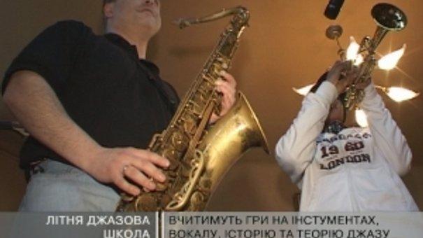 Перша літня джазова школа стартувала у Львові