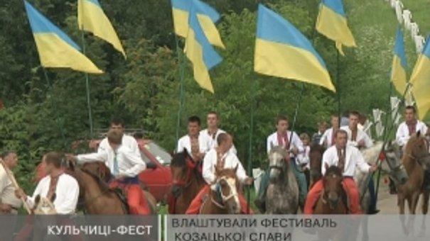 У селі Кульчиці влаштували фестиваль козацької слави