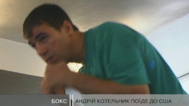 Андрій Котельник поїде до США
