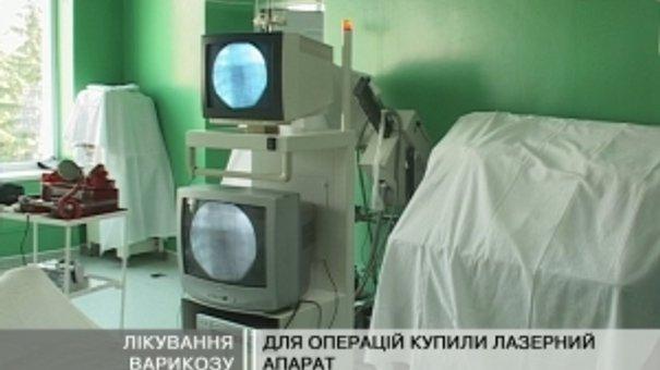 У медичному центрі Західного регіону Міністерства оборони лікуватимуть варикоз