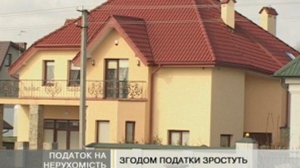 З наступного року львів'яни сплачуватимуть податок за нерухомість
