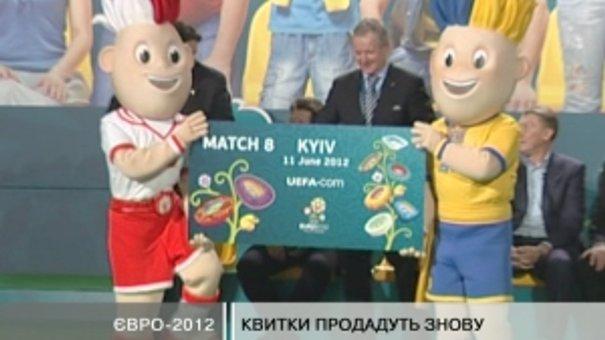 Наступного тижня почнуть перепродавати квитки на матчі Євро-2012