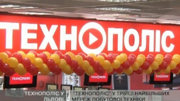 """Відтепер """"Технополіс"""" є і у Львові"""