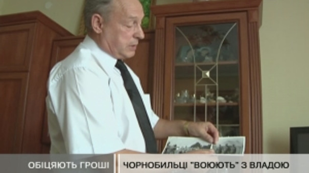 """""""Чорнобильцям"""" і військовим обіцяють додаткові пенсії"""