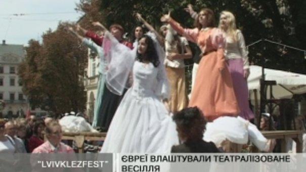 У Львові євреї гуляли весілля