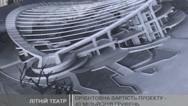У Львові будуватимуть літній театр