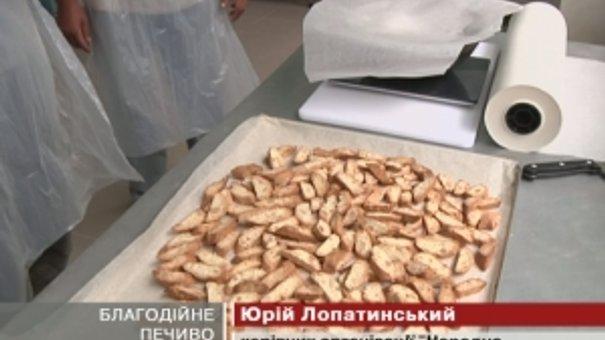 У Львові можна скуштувати благодійного печива