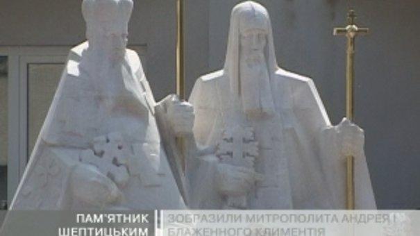Встановили пам'ятник Митрополита Андрея і блаженного Климентія