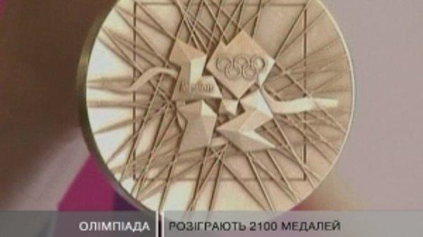 Львівські олімпійці дізнались, за які медалі боротимуться на Лондонській Олімпіаді