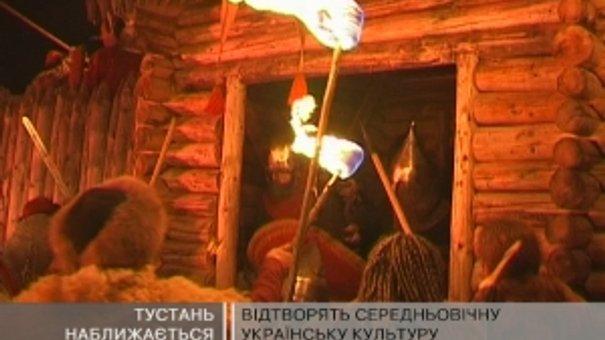 """Фестиваль """"Тустань"""" влаштують 5-7 серпня"""