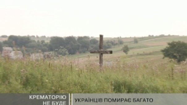 У Львові бракує землі під поховання