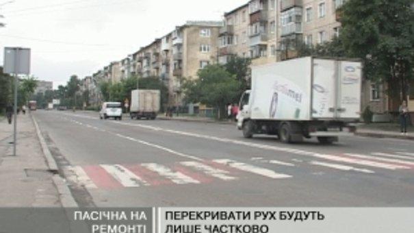 Вже відсьогодні на ремонті вулиця Пасічна