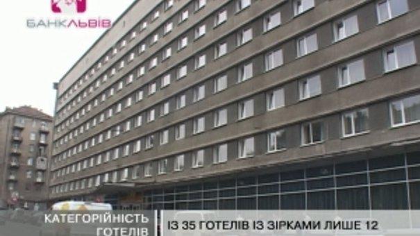 "В українських готелях з'являться ""зірочки"""