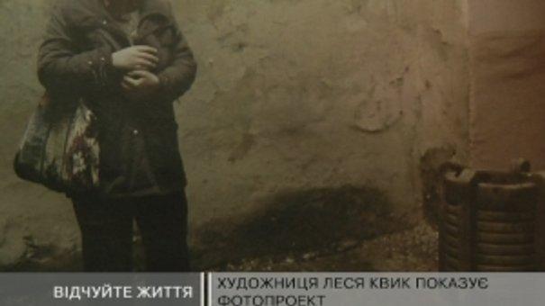 Художниця Леся Квик демонструє фотопроект