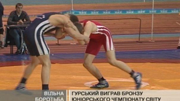 Гурський здобув бронзу на юніорському чемпіонаті світу з вільної боротьби