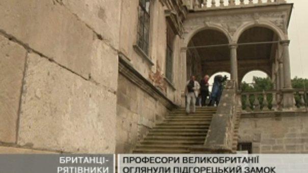 Британці рятуватимуть Підгорецький замок