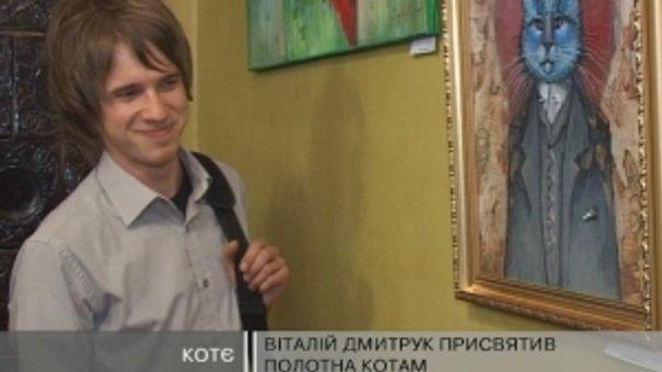 """Віталій Дмитрук презентував виставку під назвою """"КотЄ"""""""