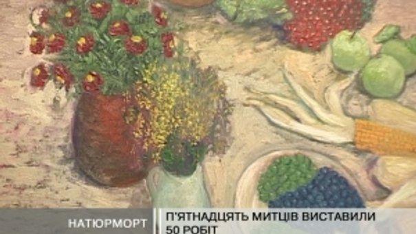 """У галереї """"Леміш"""" презентували виставку """"Натюрморти"""""""
