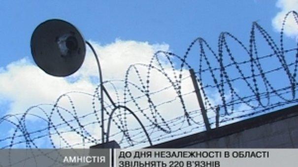13 тисяч тюремників по всій Україні випустять на волю до Дня незалежності