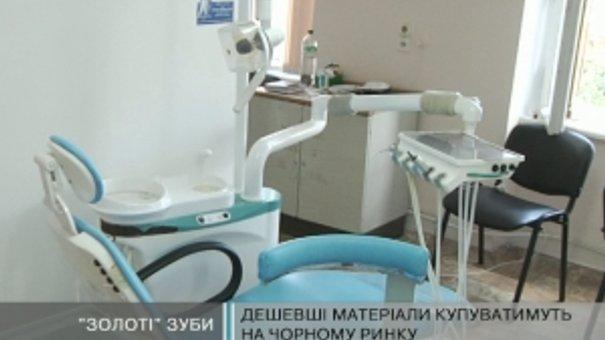 Лікувати зуби в Україні стане дорожче