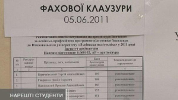 Університети вивісили списки державників