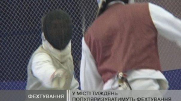 У Львові популяризуватимуть фехтування
